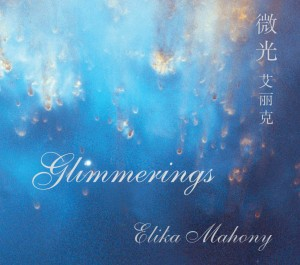 Instrumental piano album Glimmerings